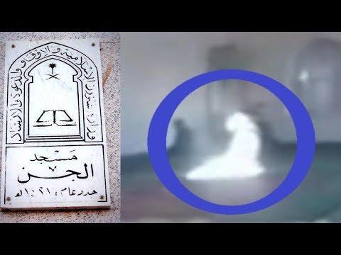 صوت الإمارات - شاهد قصة مسجد الجن في السعودية
