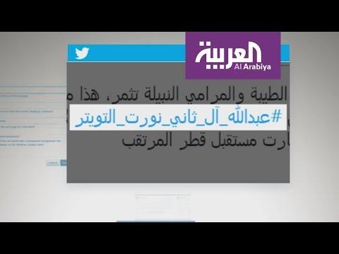 صوت الإمارات - شاهد حساب الشيخ عبد الله آل ثاني يحصد عشرات الآلاف من المتابعين