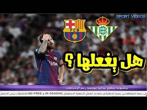 صوت الإمارات - شاهد هل يقود ميسي برشلونة لتحقيق بداية جيدة في الليغا