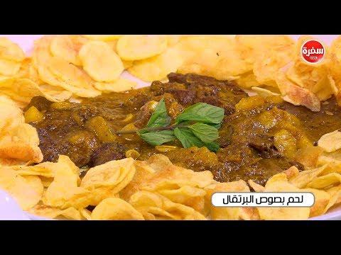 صوت الإمارات - شاهد طريقة إعداد لحم بصوص البرتقال