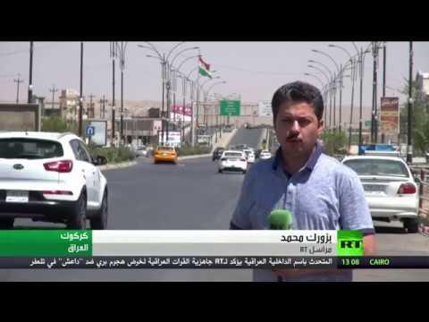 صوت الإمارات - شاهد جدل في كركوك بشأن علم كردستان