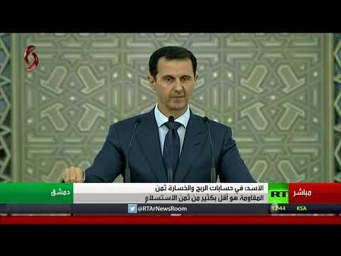 صوت الإمارات - شاهد كلمة الرئيس السوري بشار الأسد في افتتاح مؤتمر دمشق