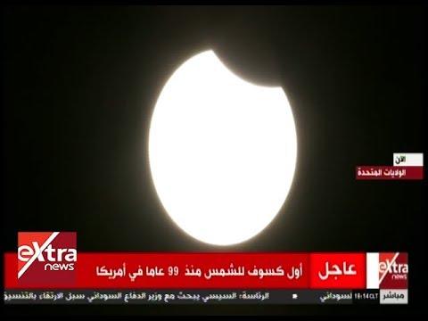 صوت الإمارات - شاهد أول كسوف للشمس في أميركا منذ أكثر من 90 عامًا