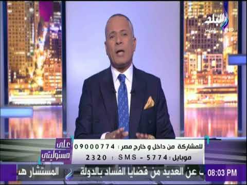 صوت الإمارات - شاهد أحمد موسى يطالب الجميع بالحفاظ على هيبة الدولة