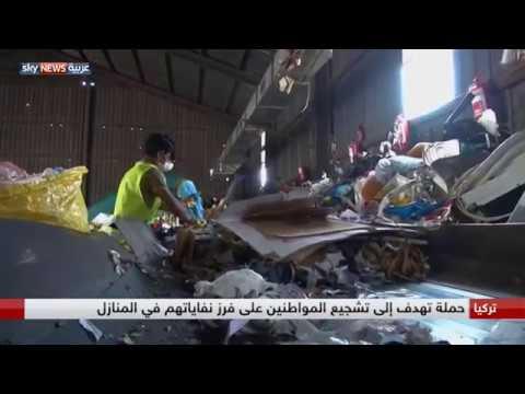 صوت الإمارات - بالفيديو الخبز مقابل النفايات في إسطنبول