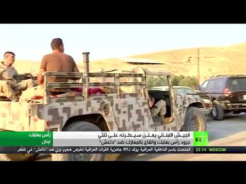 صوت الإمارات - شاهد استعادة ثلثي جرود رأس بعلبك والقاع