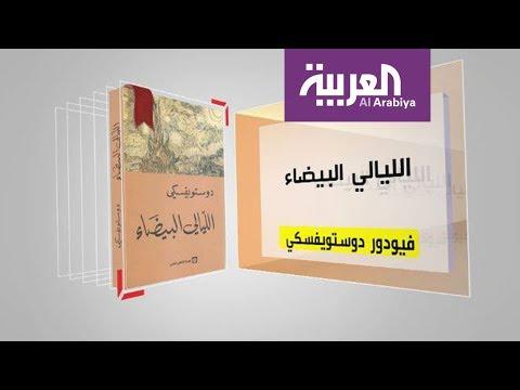 صوت الإمارات - شاهد كل يوم كتاب يقدّم الليالي البيضاء