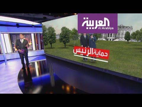 صوت الإمارات - تعرف على تكلفة حماية الرئيس ترامب وعائلته