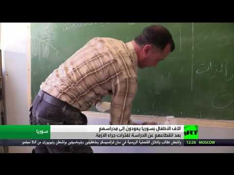 صوت الإمارات - شاهد أطفال سورية يعودون إلى مدارسهم