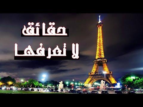 صوت الإمارات - 10 حقائق لا تعرفها عن برج إيفل
