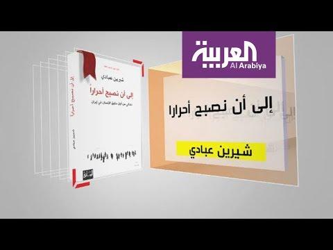 صوت الإمارات - شاهد نبذة مختصرة عن كتاب إلى أن نصبح أحرارًا