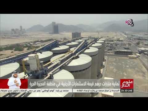 صوت الإمارات - شاهد أكثر من ٨ مليارات درهم استثمارات في الفجيرة الحرة