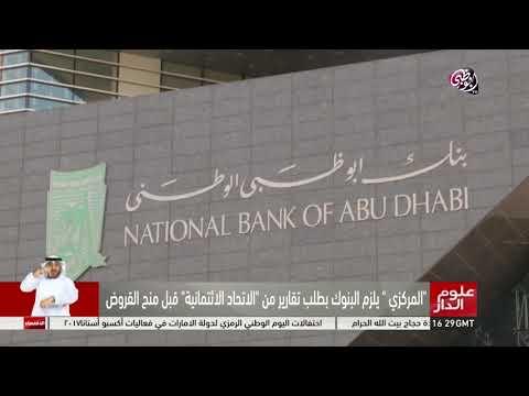 صوت الإمارات - شاهد المركزي يلزم البنوك بطلب تقارير من الإتحاد الإئتمانية