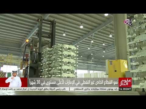 صوت الإمارات - شاهد نمو القطاع الخاص غير النفطي في الإمارات لأعلى مستوى