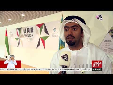 صوت الإمارات - شاهد احتفالات إماراتية في فعاليات أكسبو استانا