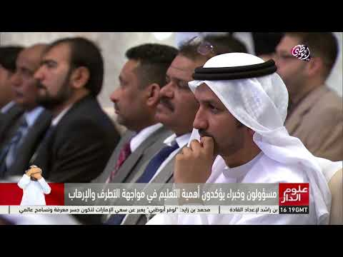 صوت الإمارات - شاهد مسؤلون وخبراء يؤكدون أهمية التعليم في مواجهة التطرف