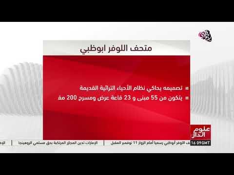 صوت الإمارات - بالفيديو تعرفوا على متحف اللوفر أبوظبي