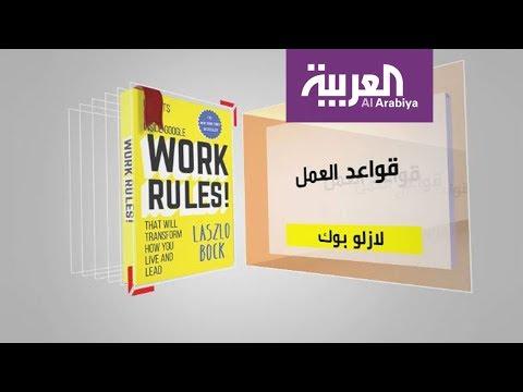 صوت الإمارات - بالفيديو كل يوم كتاب يستعرض قواعد العمل