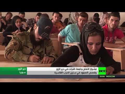 صوت الإمارات - جامعة الفرات تتحدي الحرب باستمرار الدراسة