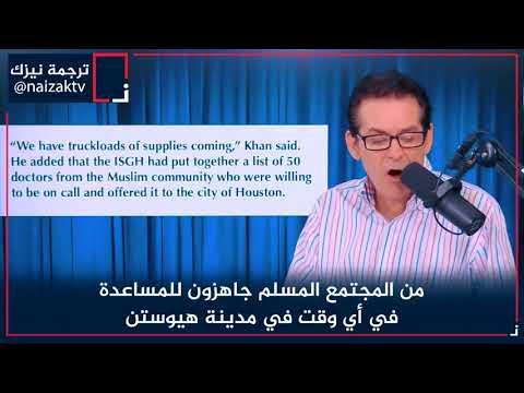 صوت الإمارات - مذيع أميركي ينبهر من ردة فعل مسلمي هيوستن