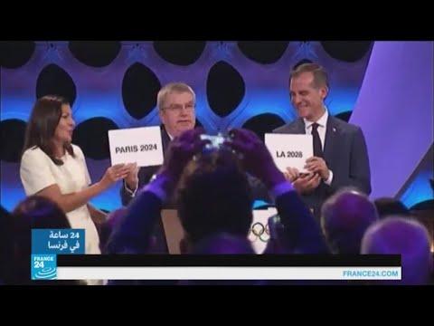 صوت الإمارات - شاهد باريس تستضيف أولمبياد 2024
