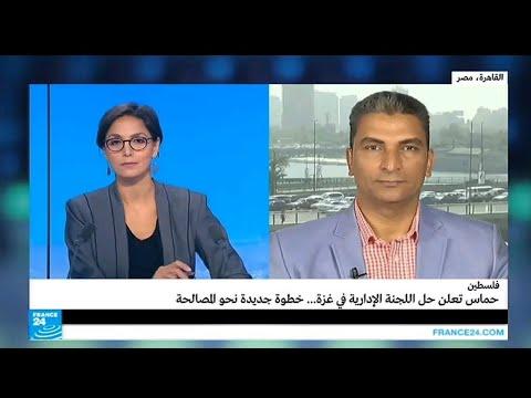 صوت الإمارات - شاهد إعلان حماس عن حل اللجنة الإدارية في غزة