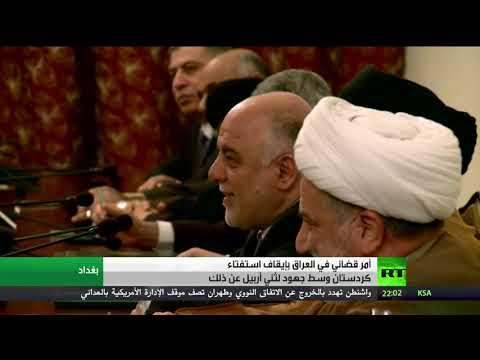 صوت الإمارات - شاهد أمر قضائي في العراق بإيقاف استفتاء كردستان