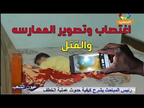 صوت الإمارات - شاهد 3 أشخاص صوروا طفلًا أثناء اغتصابه لإرغامه مرة أخرى