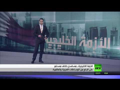 صوت الإمارات - شاهد الأزمة الخليجية مسلسل خلاف مستمر دون توقف