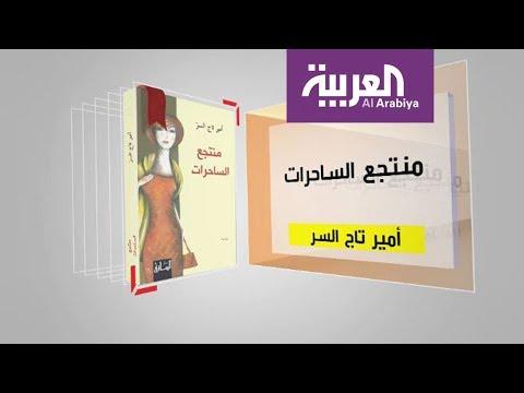 صوت الإمارات - فقرة كل يوم كتاب تقدم منتجع الساحرات