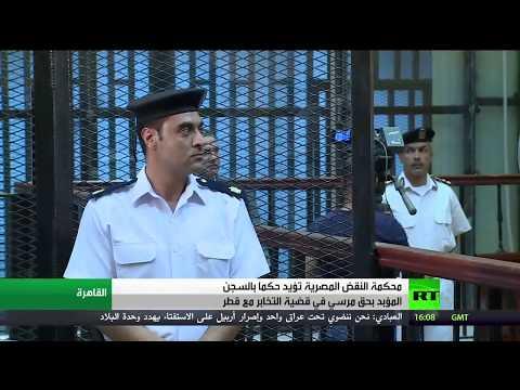 صوت الإمارات - شاهد حكم قضائي نهائي على المعزول محمد مرسي بالسجن المؤبد