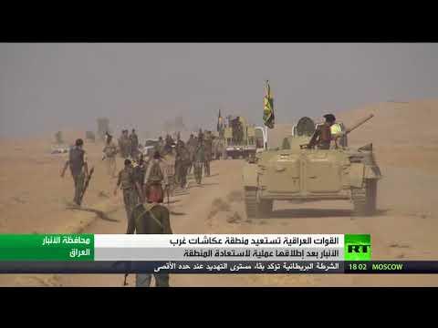 صوت الإمارات - شاهد القوات العراقية تستعيد منطقة عكاشات في الأنبار
