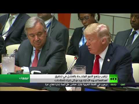 صوت الإمارات - شاهد ترامب يتهم الأمم المتحـدة بالفشل في تحقيق أهدافها لسوء الإدارة