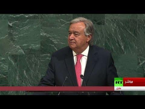 صوت الإمارات - شاهد أعمال الجمعية العامة للأمم المتحدة الـ72 تُفتتح بكلمة غوتيريش