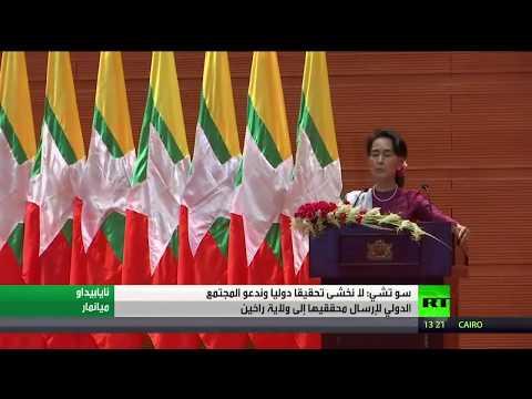 صوت الإمارات - شاهد ميانمار مستعدة للتعاون مع المجتمع الدولي بشأن الروهينغا