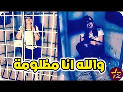 صوت الإمارات - شاهد بكاء النجمة حليمة بولند لحظة دخولها السجن