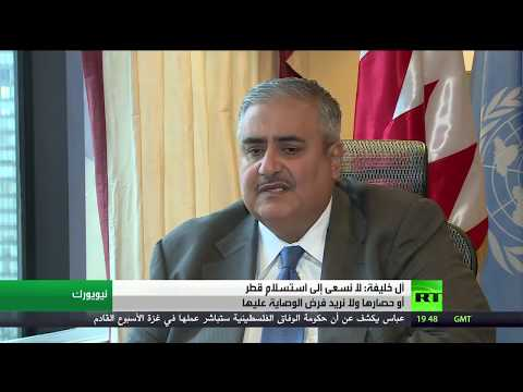 صوت الإمارات - آل خليفة ينفي فرض الوصاية على قطر
