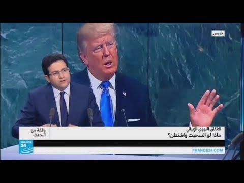 صوت الإمارات - شاهد الاتفاق النووي الإيراني في حالة انسحاب واشنطن