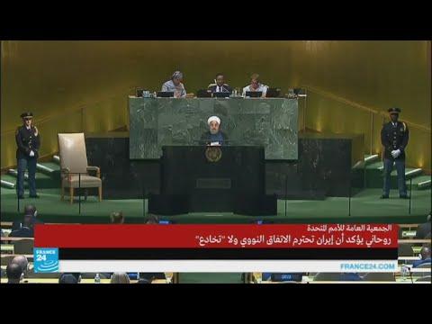 صوت الإمارات - شاهد الرئيس الإيراني يلقي خطابًا أمام الجمعية العامة للأمم المتحدة