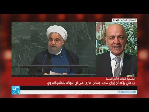 صوت الإمارات - شاهد ما اللافت في كلمة الرئيس الإيراني
