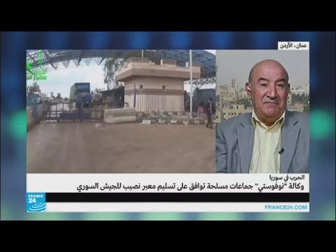صوت الإمارات - شاهد جماعات مسلحة توافق على تسليم معبر نصيب للجيش السوري