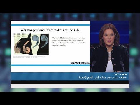 صوت الإمارات - شاهد هل يصمد الاتفاق النووي الإيراني أمام دونالد ترامب