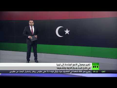صوت الإمارات - بالفيديو  جهود مستمرة من الأمم المتحدة لتسوية الأزمة الليبية