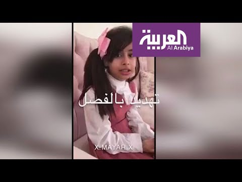 صوت الإمارات - بالفيديو  الطفلة ميار تشتكي مدرسة سعودية حرمتها من سناب