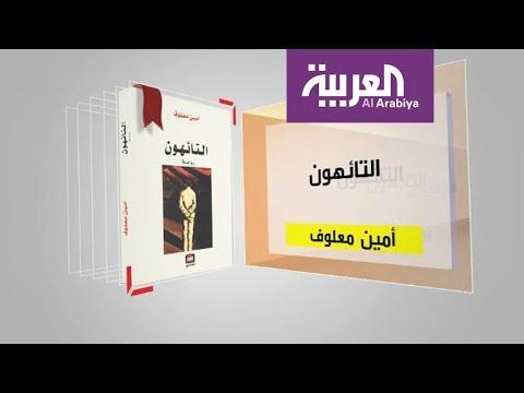 صوت الإمارات - بالفيديو  معلومات عت كتاب التائهون لأمين معلوف