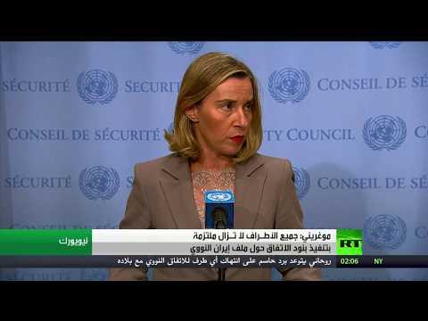 صوت الإمارات - بالفيديو  فيدريكا موغريني تؤكد الالتزام باتفاق ملف إيران النووي