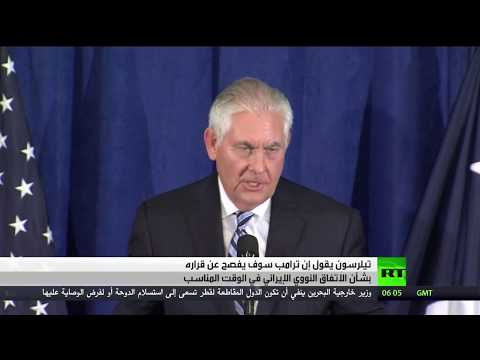 صوت الإمارات - بالفيديو  ريكس تيلرسون يوضح موقف الرئيس الأميركي من الاتفاق النووي الإيراني