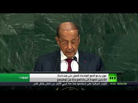 صوت الإمارات - شاهد عون يدعو الأمم المتحدة للعمل على مساعدة اللاجئين