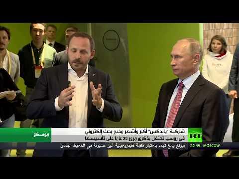 صوت الإمارات - شاهد يانديكس الروسية تحتفل بميلادها الـ 20