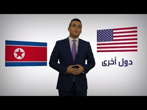 صوت الإمارات - شاهد أبرز العقوبات الدولية المفروضة على كوريا الشمالية